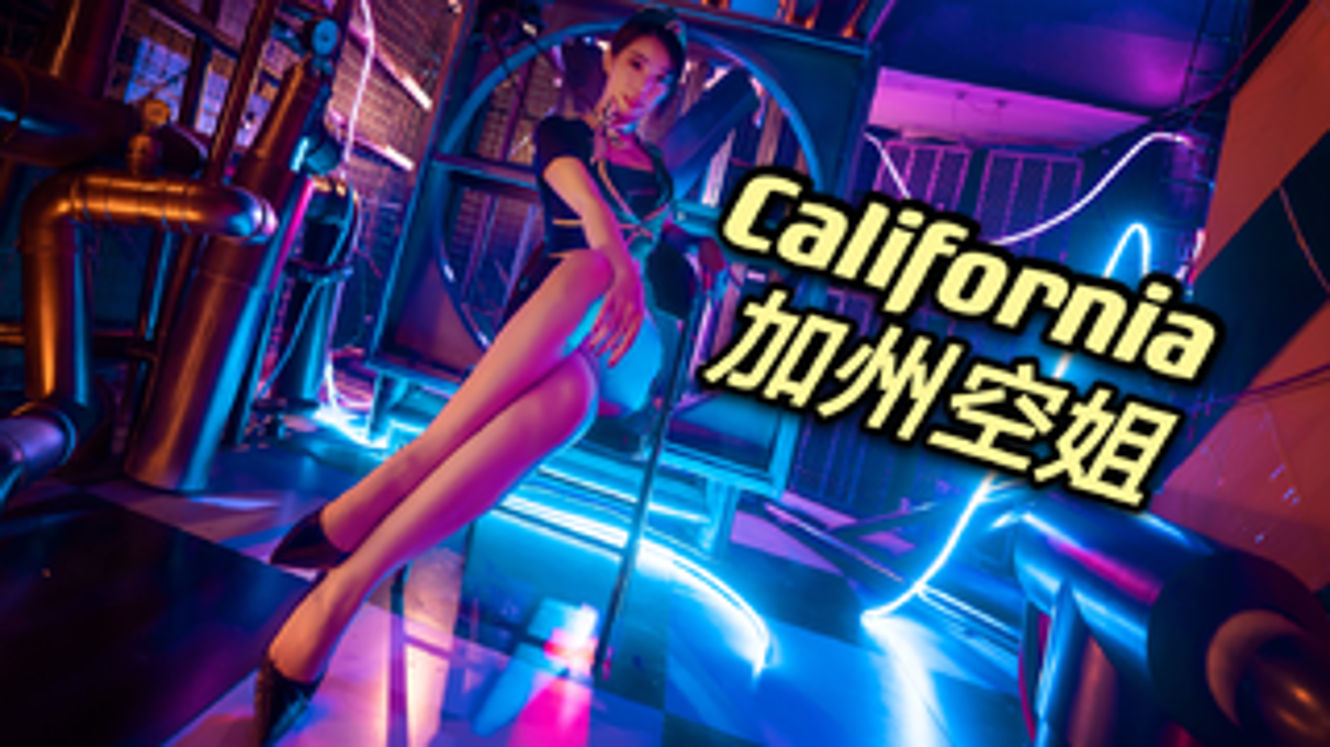 【california加州空姐】致敬经典椅子舞~这样的空姐你爱吗️