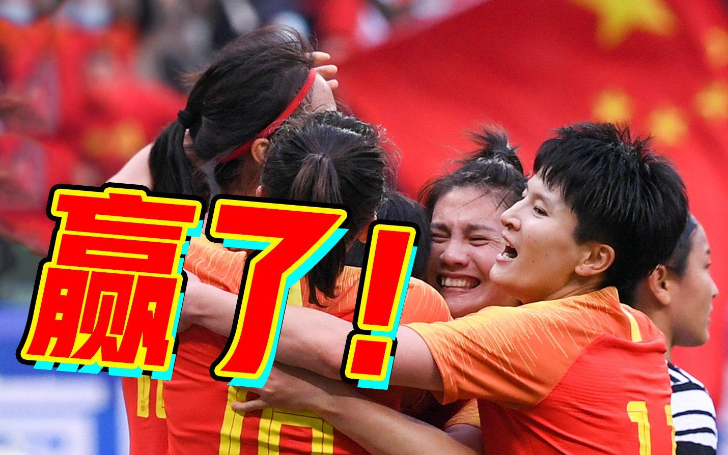 """7号王霜:""""冲垮他们!""""中国女足绝地逢生击溃韩国,剑指东京奥运会 !"""