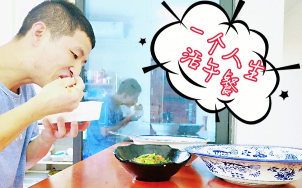 华为放假,一个人在家做美食,独处时光总是那么恰意