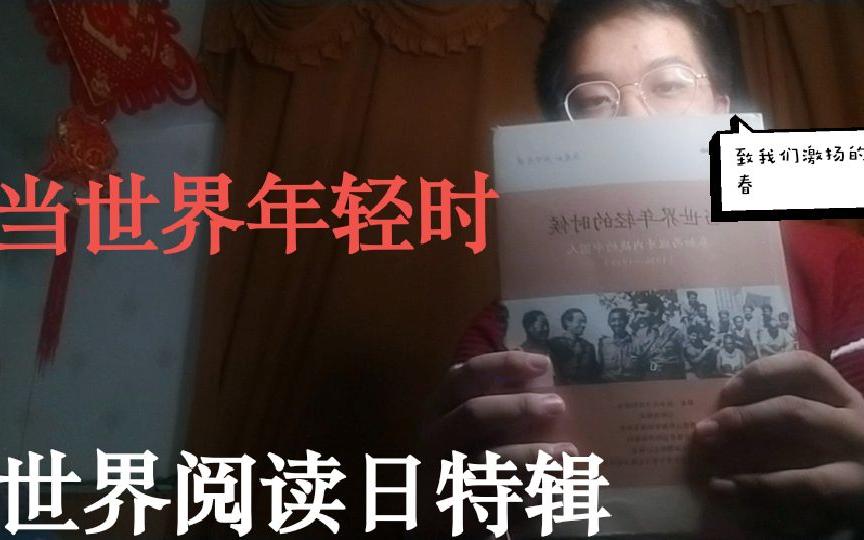 当世界年轻的时候—参加西班牙内战的中国人