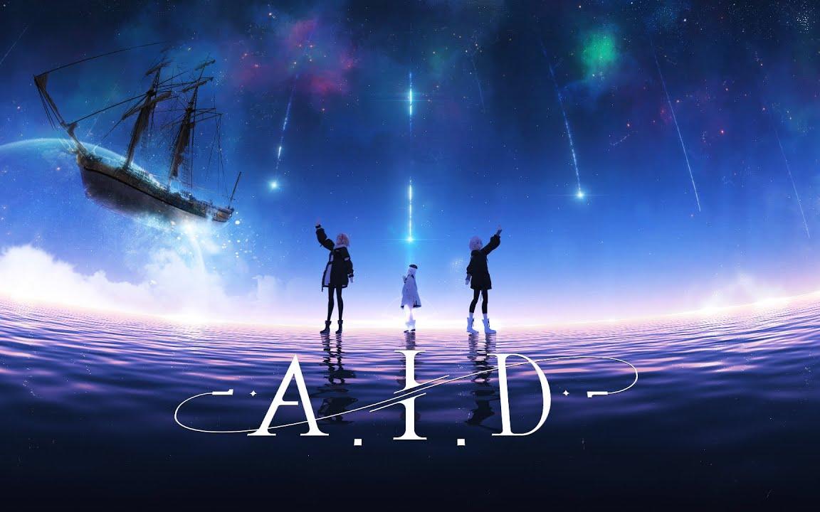 【Project A.I.D 】「A.I.D」(Project A.I.D 原创歌曲MV)