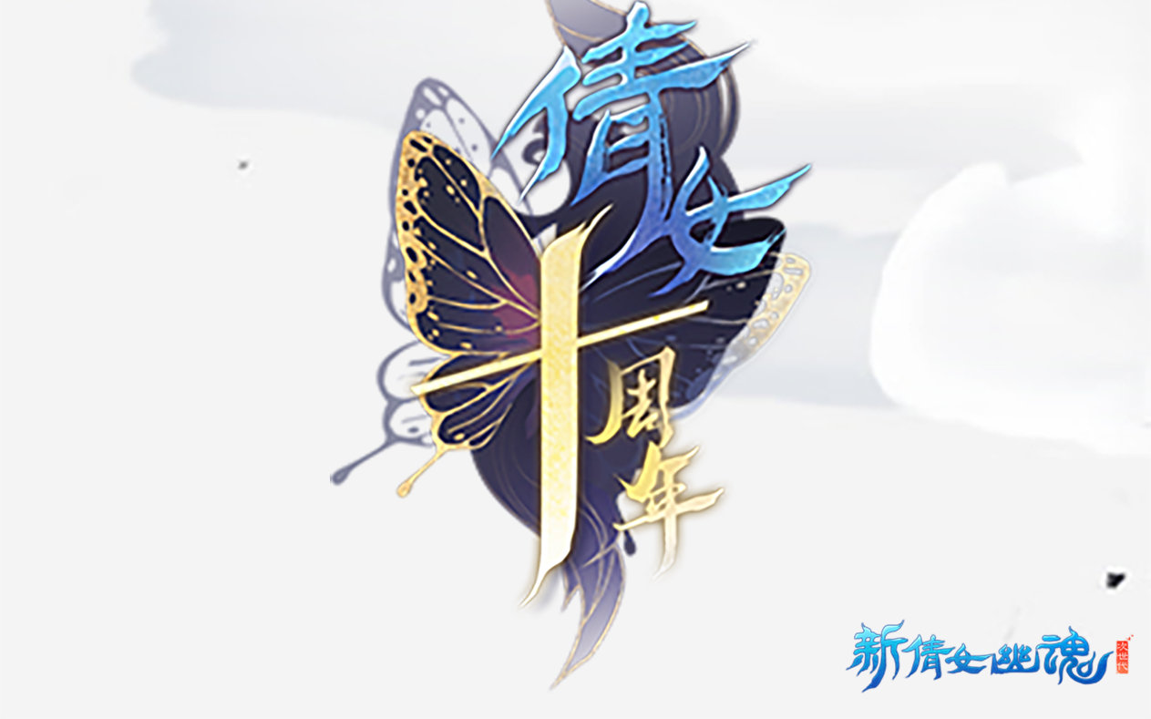 【新倩女幽魂】【书评说游戏】新倩女幽魂十周年盛典全程录像