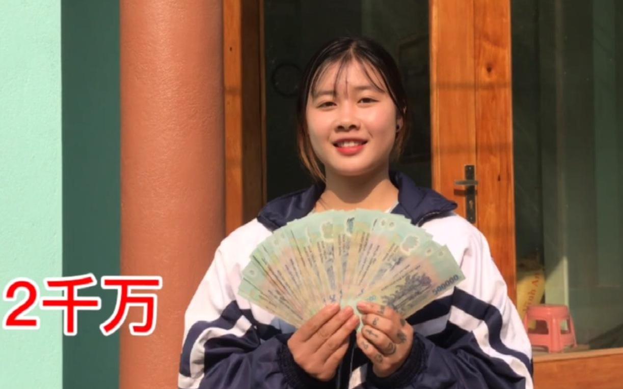 越南小粉跟我拍视频,第一次发工资给她。钱比她卖甘蔗多3倍,网友还说我压榨她,我很郁闷……
