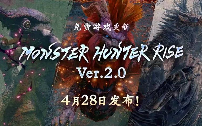《怪物猎人:崛起》免费更新2.0版本将于4月28日上线