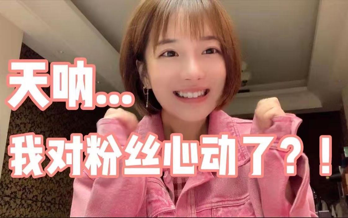 """第一次""""不心动挑战""""竟成粉丝专场?!"""