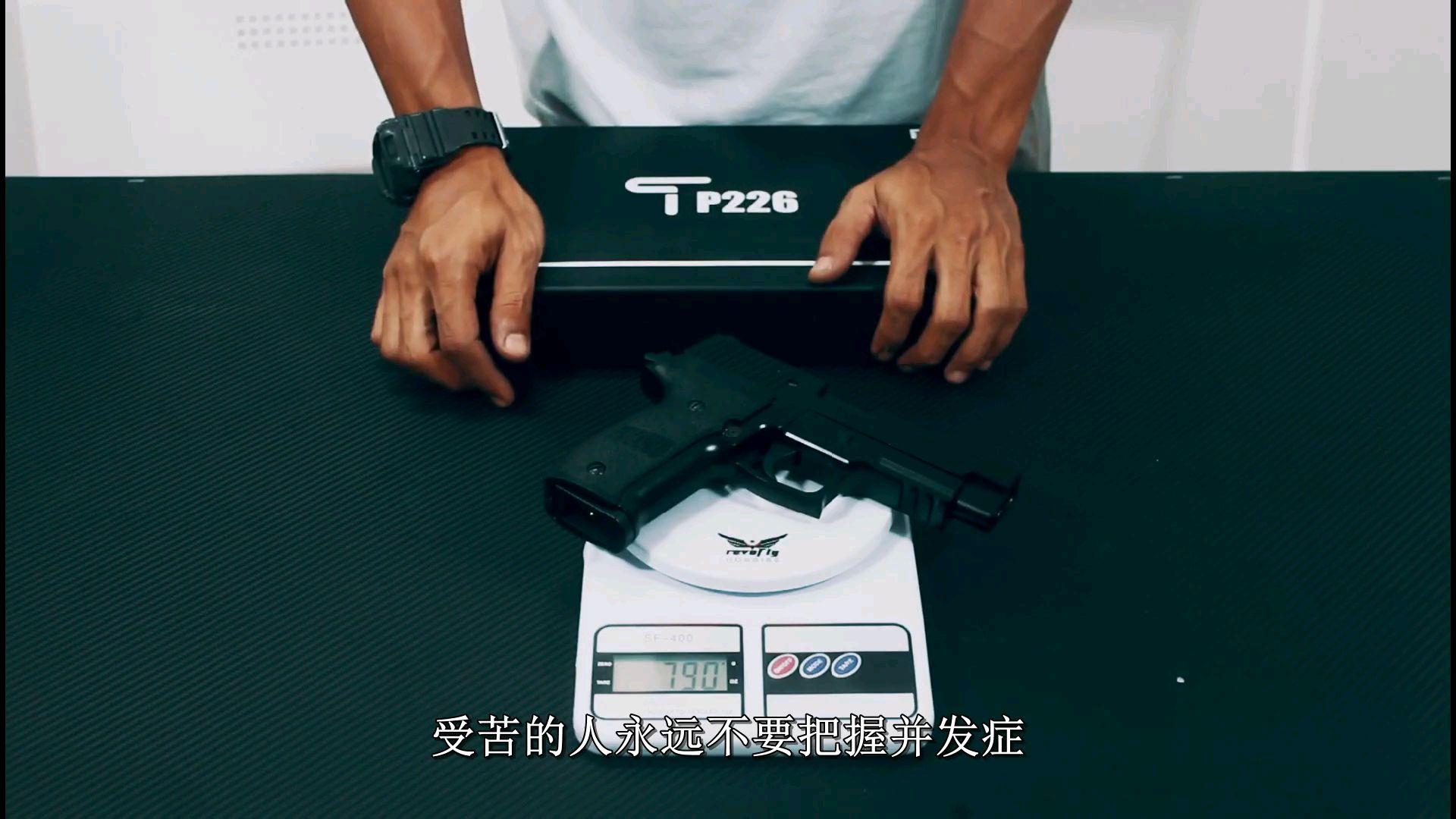 [油管搬运]P226玩具水枪