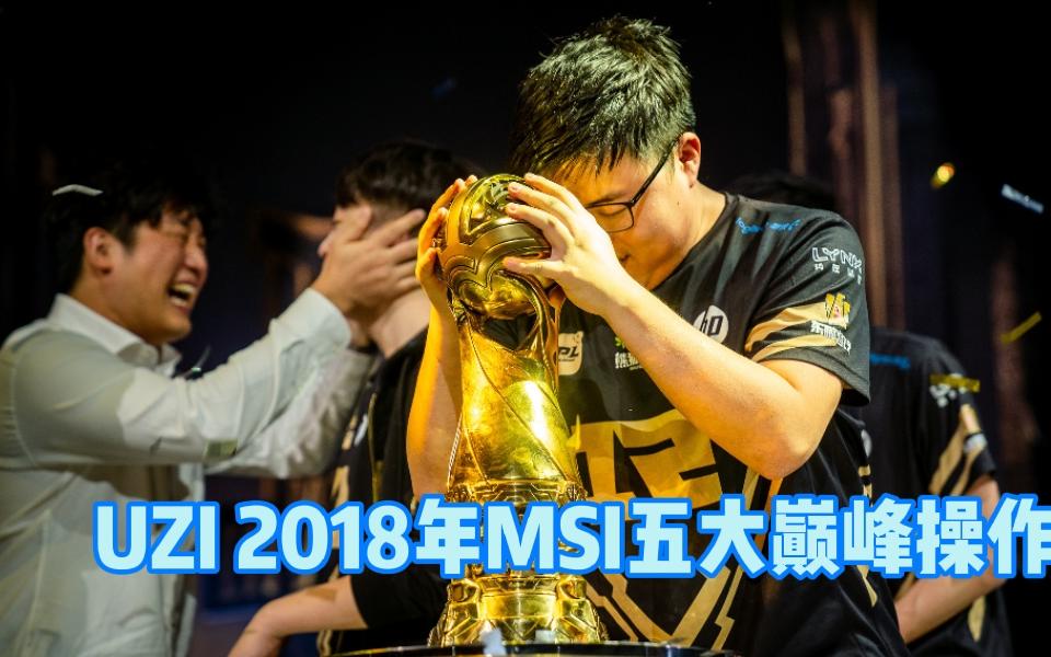 UZI 2018 MSI五大巅峰操作