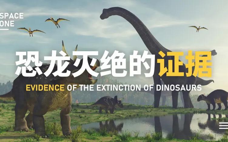 恐龙灭绝的证据,科学家用了10年终于找到了!
