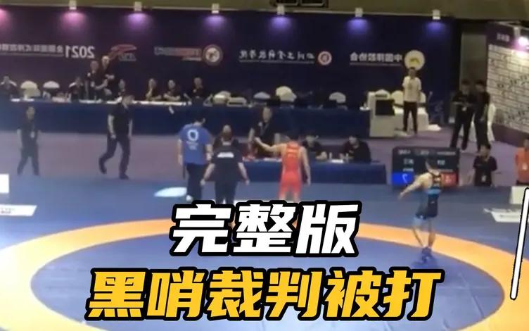【完整版】裁判疑似黑哨被摔跤教练追着打,观众拍手叫好!