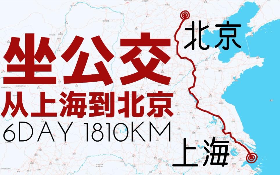 从上海坐公交到北京要花多少钱?