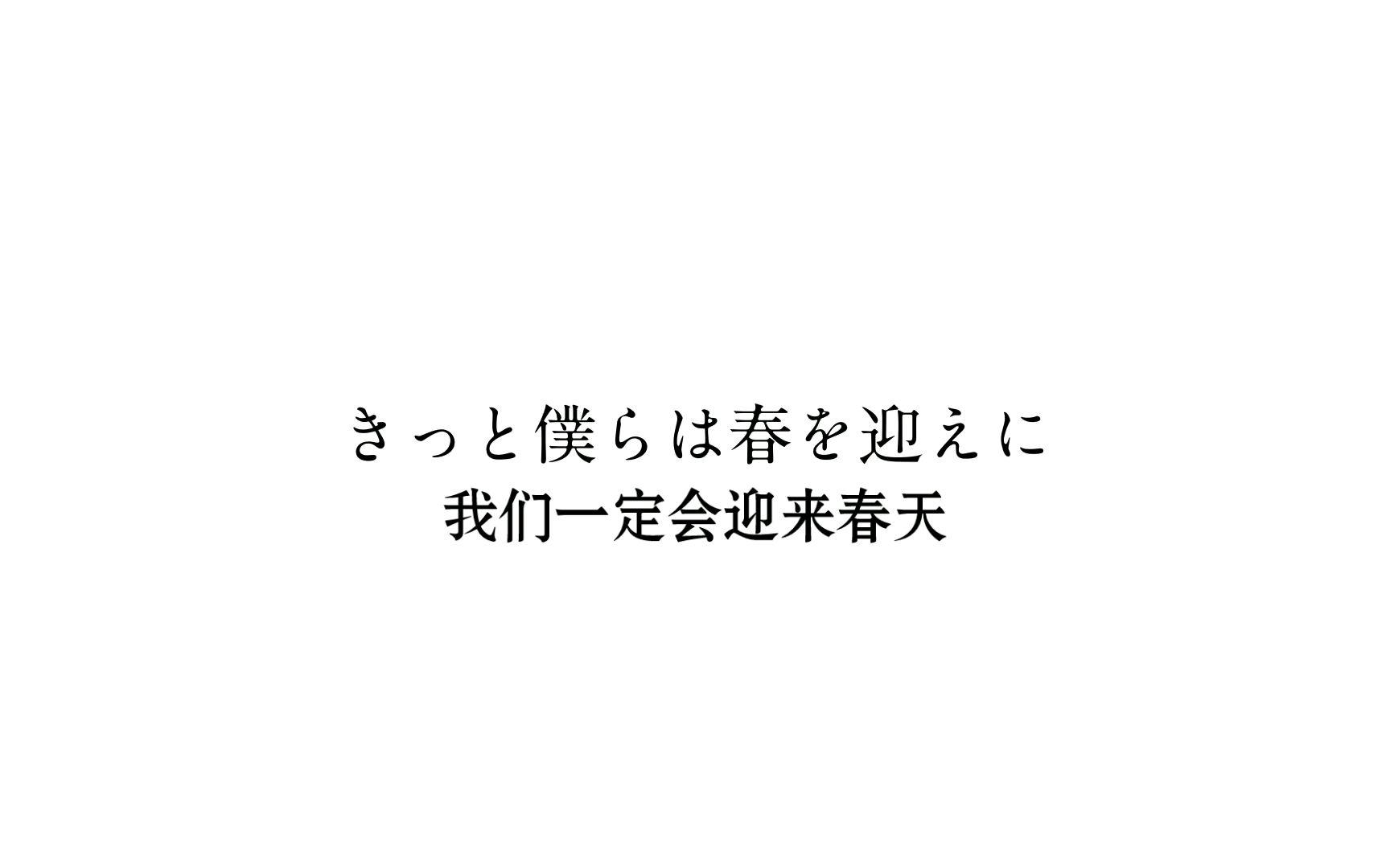 【中文字幕/A站独家】【初音ミク】我们一定会迎来春天【傘村トータ】