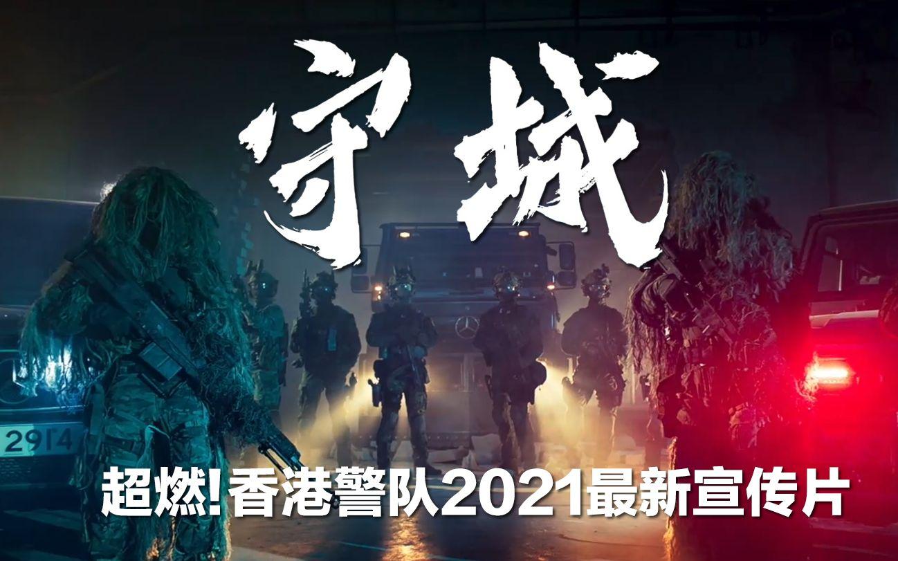 【超燃·亚洲最强全警种】时隔20年中国香港警队再推新宣传片《守城》