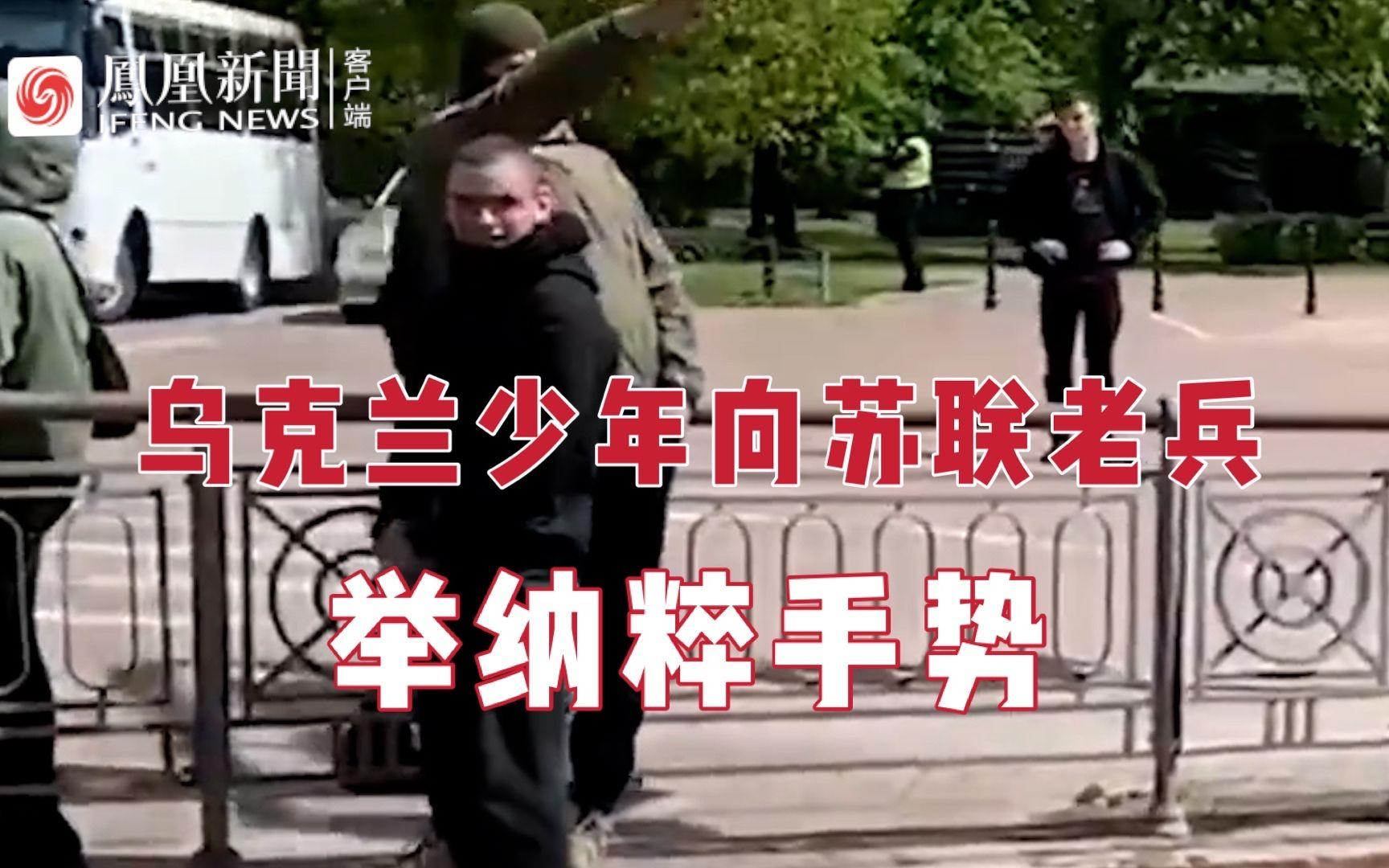乌克兰少年向苏联老兵举纳粹手势 ,老兵淡定微笑走过