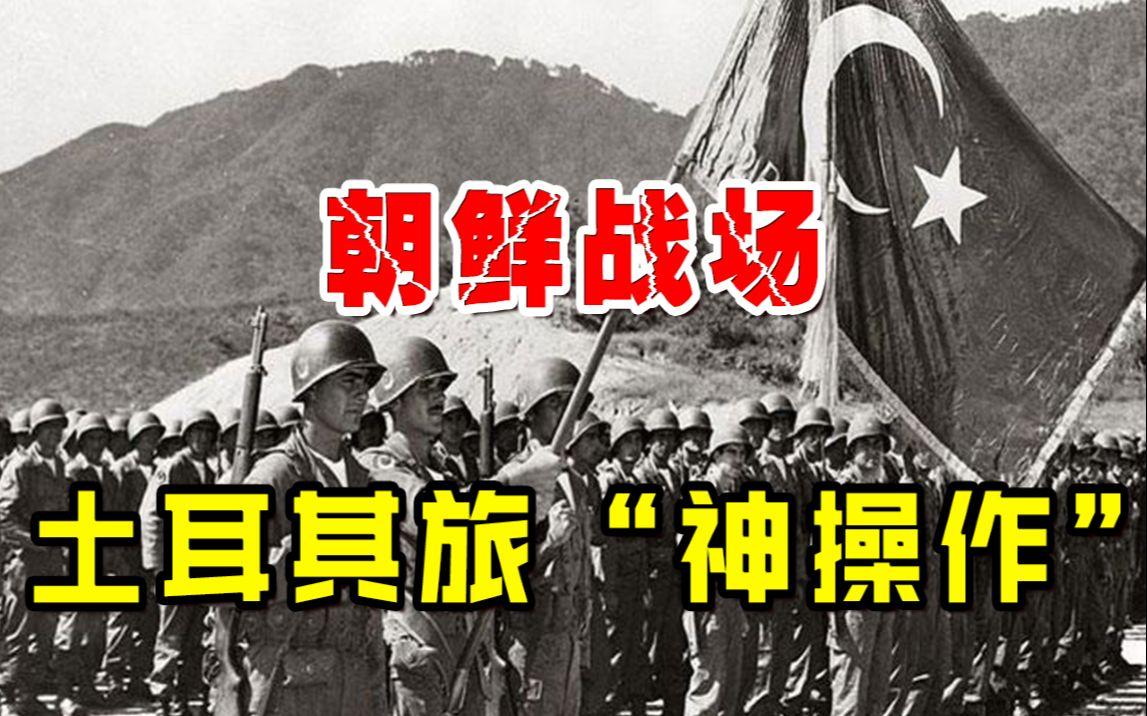 """朝鲜战场土耳其旅""""神操作"""",错把韩军当成志愿军歼灭,美军看了直呼内行!"""