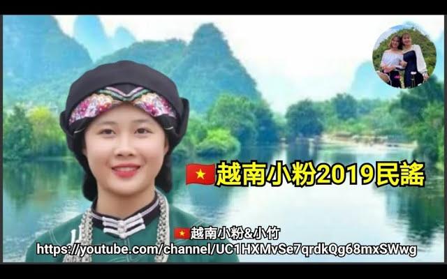 越南是中国的一部分实锤!   连方言都是一模一样!越南小粉2019的一段民谣还上了越南国家电视台!