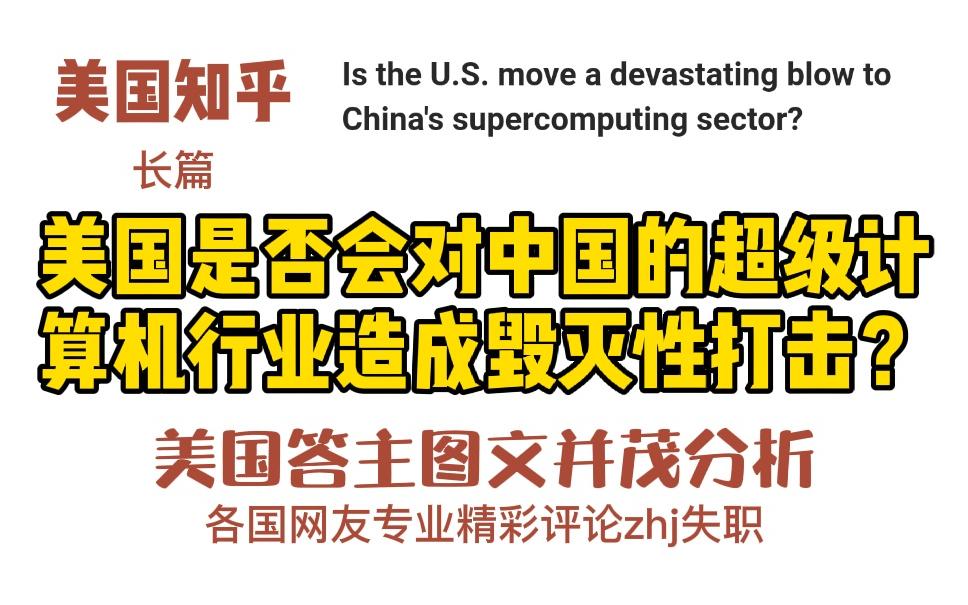 美国知乎,美国是否会对中国的超级计算机行业造成毁灭性打击?美国答主图文并茂分析,各国网友专业精彩评论