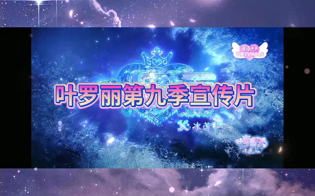 精灵梦叶罗丽第九季宣传片