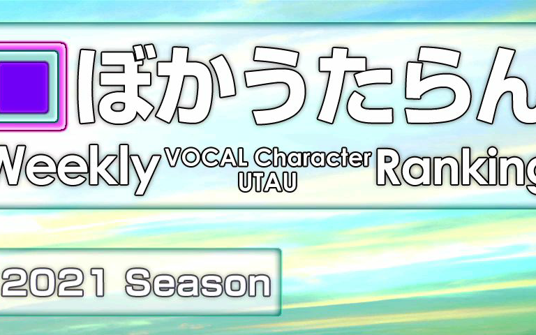 周刊VOCAL Character・UTAU Ranking #709・651
