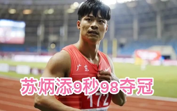 帅炸!  苏炳添生涯七破10秒大关!9秒98奥运选拔赛夺冠,目标保8争3!