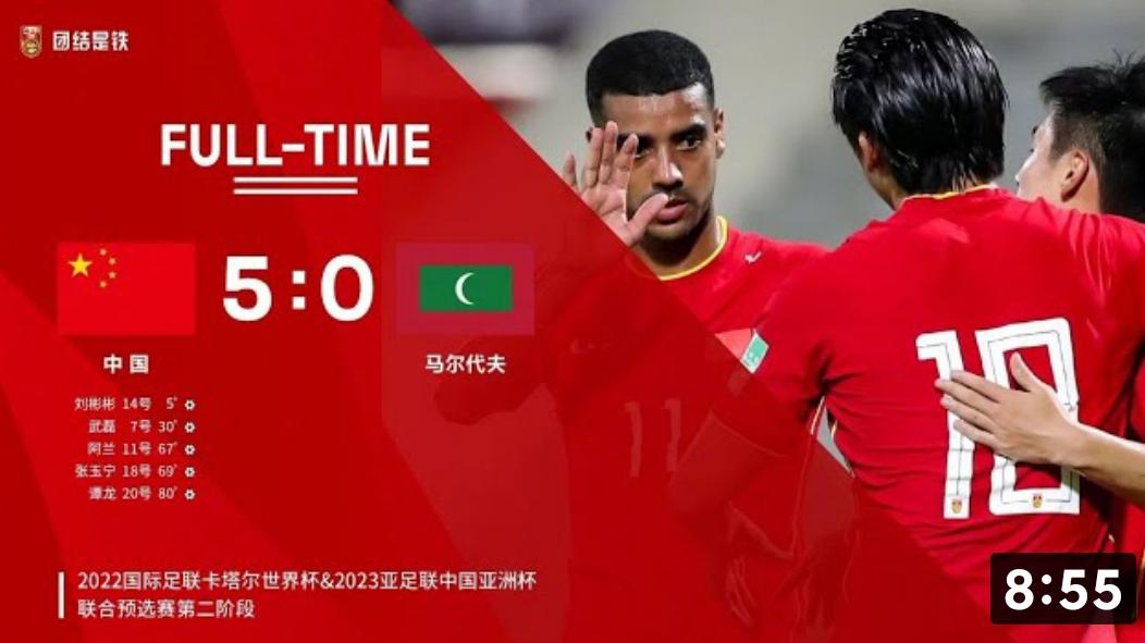 中国队5 0马尔代夫 全程集锦2021.6.11