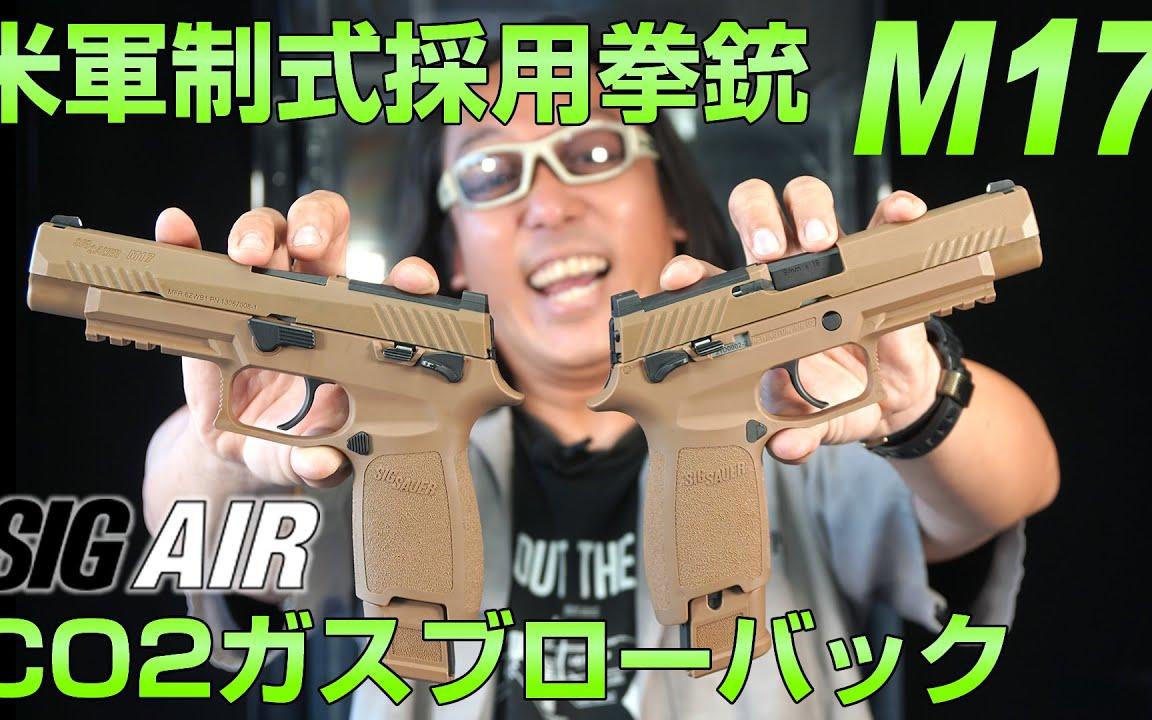 SIGAIR M17(P320) CO2动力手枪