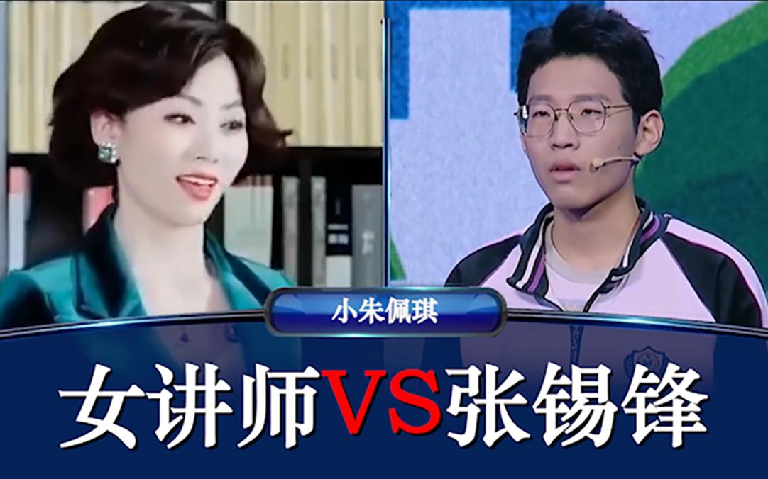 【梦幻联动】女讲师vs张锡峰