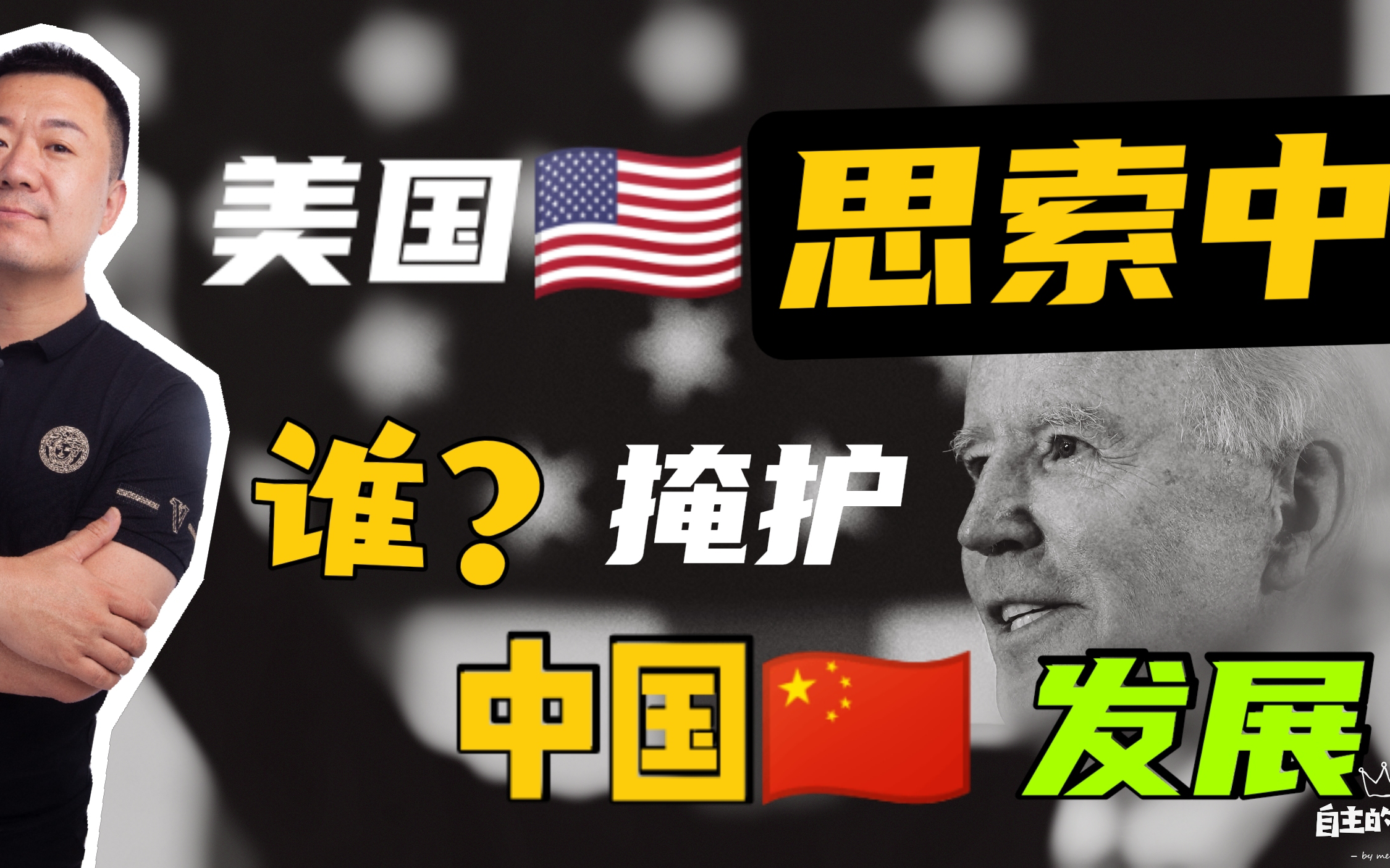 谁在掩护中国?美国动手是否有点晚了?
