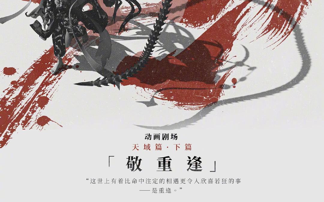 【阴阳师】☆全新动画剧场「天域篇·下篇」☆