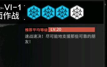 【明日方舟】推     荐     等     级     2     0