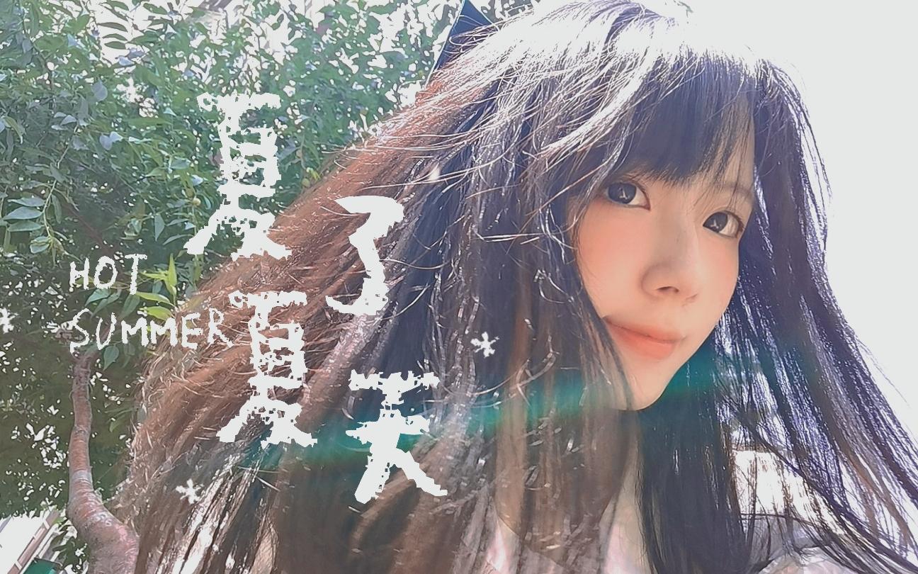 【治愈向】夏日元气樱