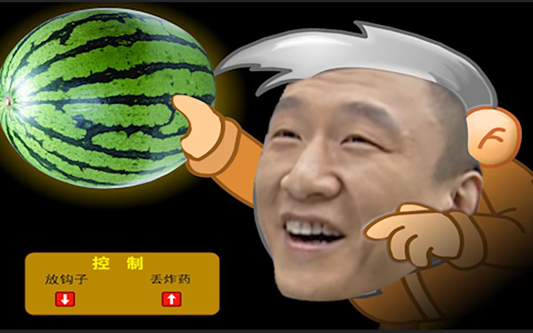 黄 金 矿 瓜