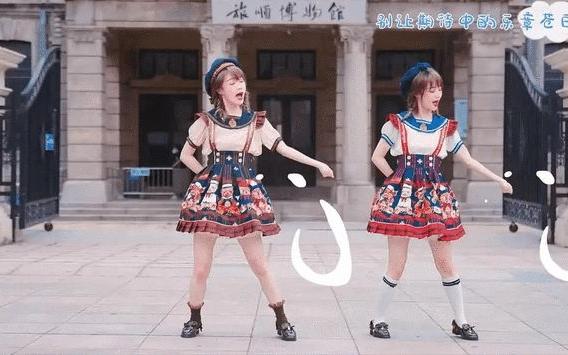 #机智的党妹 身穿洛丽塔服装在旅顺博物馆门前跳日本宅舞,这不是无心,是心术不正!