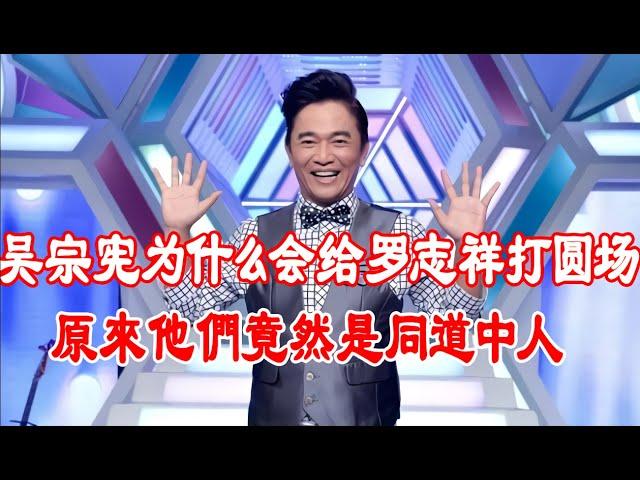 吴宗宪为什么会给罗志祥打圆场 看完他的情史你就明白原來他們是同道中人