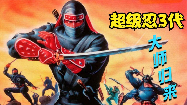 超级忍3代-忍者大师归来, 非常帅气的主角, 世嘉动作游戏神作