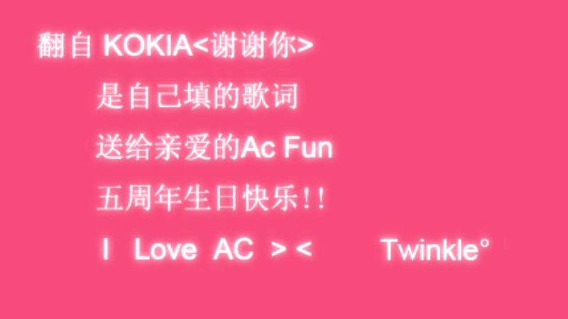 谢谢你,我的AC 填词翻唱 @千夏酱