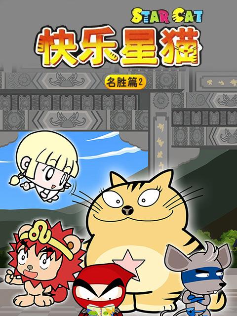 快乐星猫之名胜篇 第二季