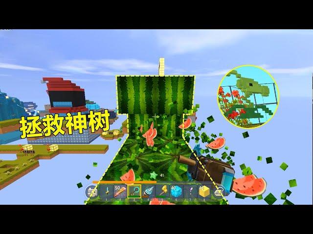 迷你世界神器空岛: 神树被植物人霸占,企图用西瓜困住我,想得美