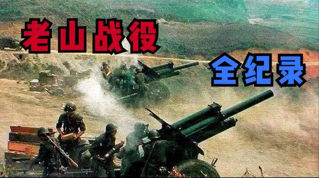 凤凰卫视—老山战役全纪录(四)午夜突袭