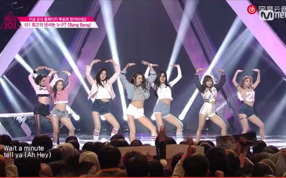 【真·神仙打架 】PRODUCE101《BANG BANG》打歌现场, 爆发力简直了!
