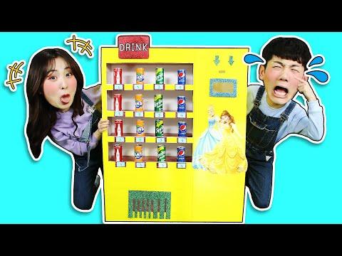 悅兒vs坤坤!超大自動販賣機遊戲 pretend play with giant vending machine kids toy!小伶玩具 | xiaoling toy