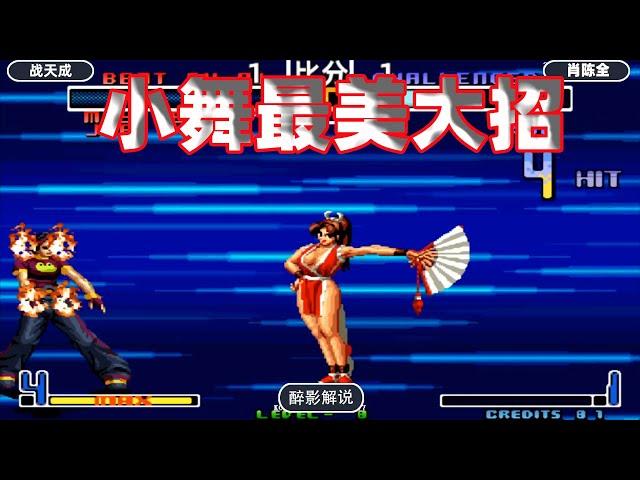 拳皇2002: 不知火舞隐藏大招才是最好看的,李梅的身体被火焰穿透