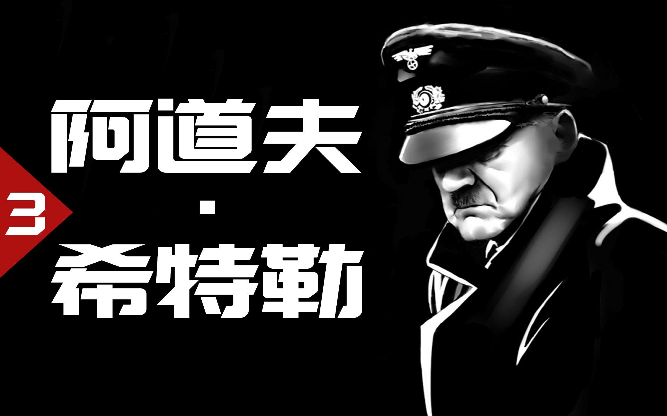 帝国的毁灭, 元首的末路【历史调研室19】