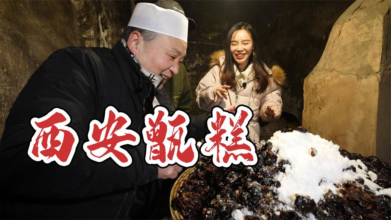 西安传统甜品5元一份, 有多好吃? 凌晨四点起床, 只为吃到第一口