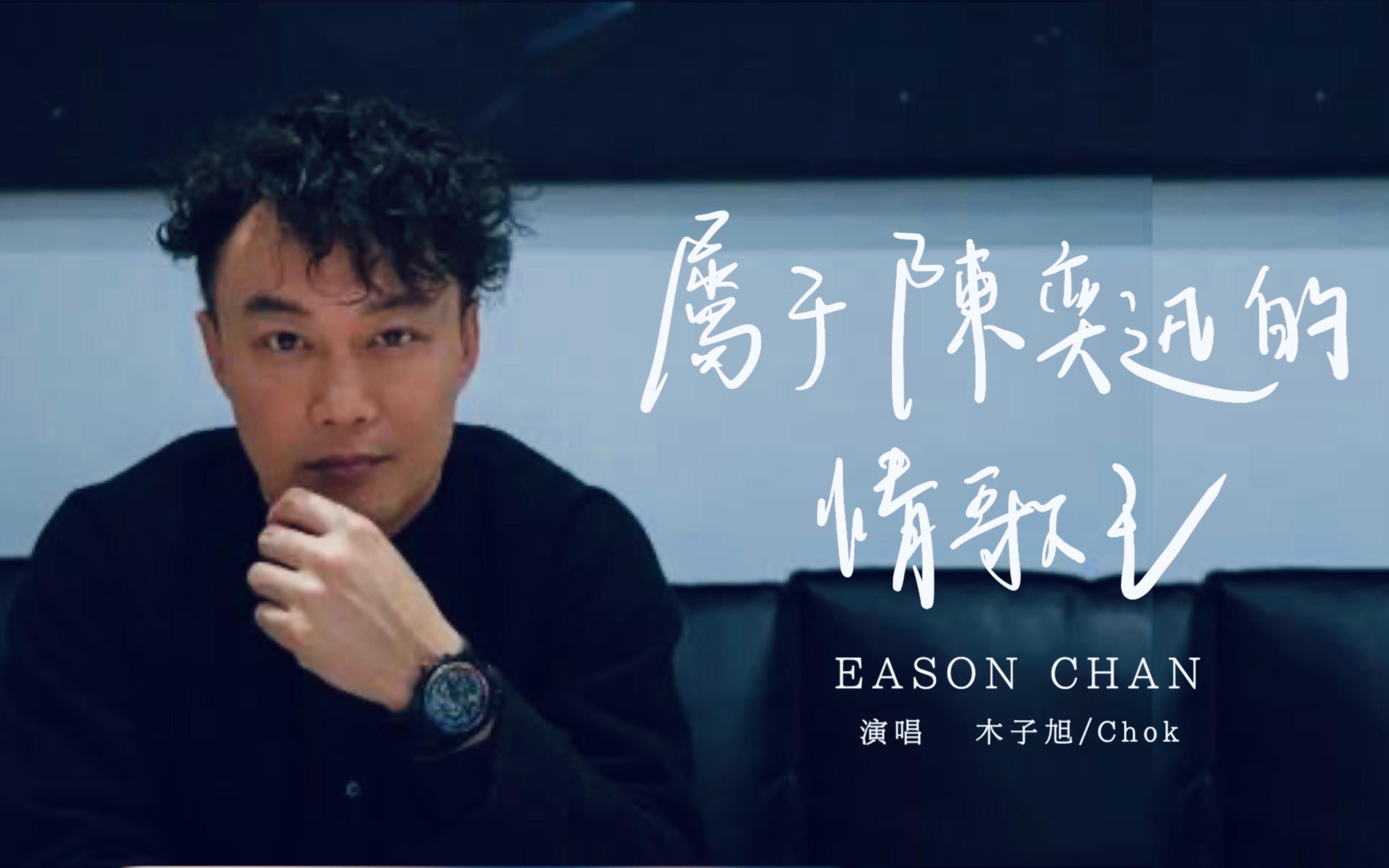 《属于陈奕迅的情歌王》你要感同身受的所有情绪, Eason的歌里都会有。