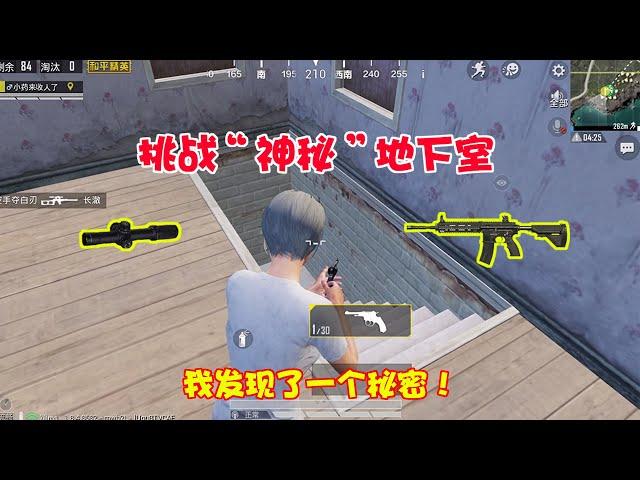 peace elite: 挑战使用海岛2.0地下室物资吃鸡,这个敌人居然还能瞬移!【暴走的小药】