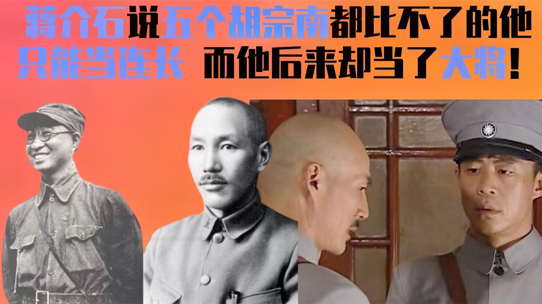 大将陈赓舍命救老蒋, 蒋介石却说你只能当连长? 最后却当了大将