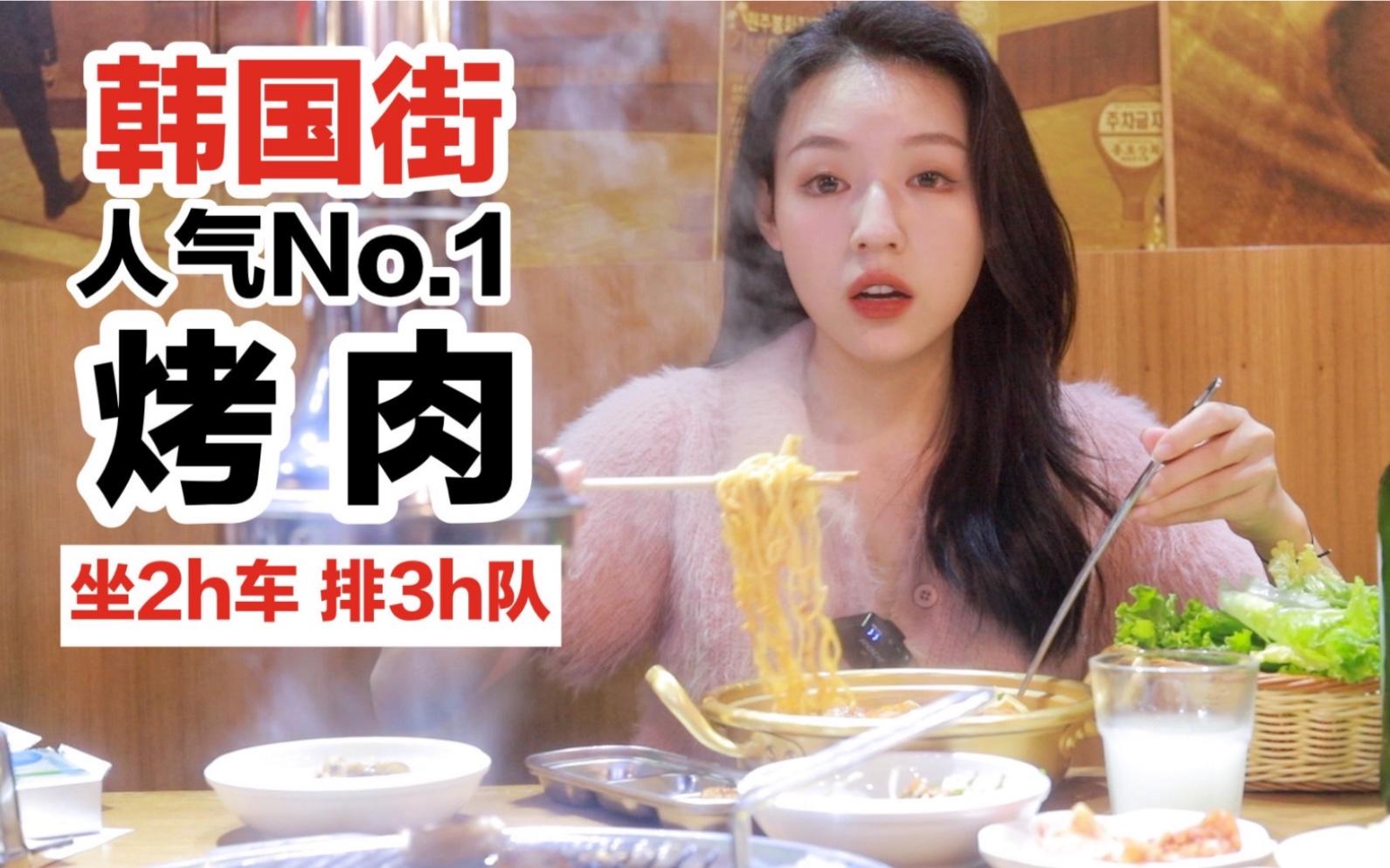 在上海吃人气No.1的韩式烤肉 回家打的200块 居然还被师傅这样说……