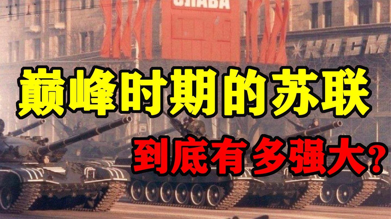 """巅峰时期的苏联有多强大? 一场演习""""震慑""""世界"""