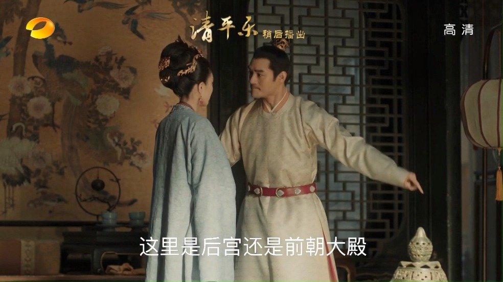 #清平乐# 官家和皇后又双叒叕吵架...
