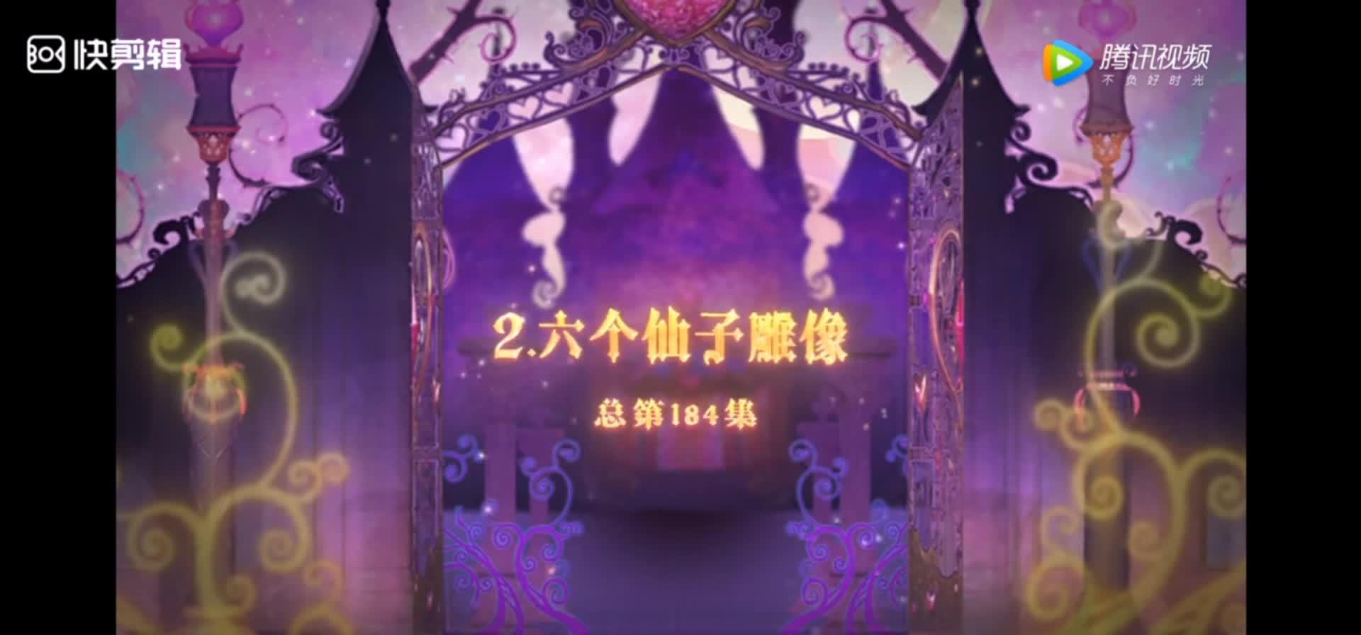 叶罗丽精灵梦第八季第二集: 六个仙子雕像(上)